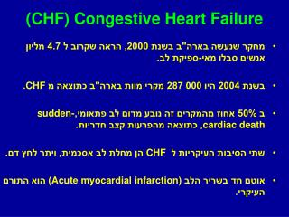 (CHF) Congestive Heart Failure