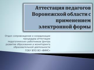 Аттестация педагогов Воронежской области с применением электронной формы