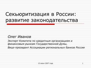 Секьюритизация в России: развитие законодательства