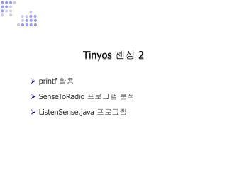 Tinyos  센싱  2