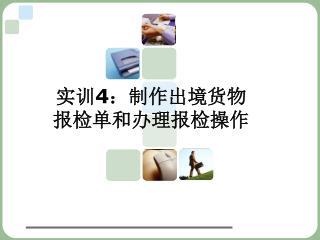 实训 4 :制作出境货物报检单和办理报检操作