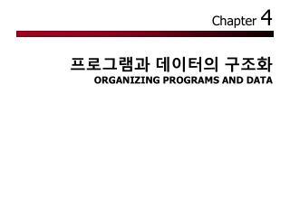 프로그램과 데이터의 구조화 ORGANIZING PROGRAMS AND DATA