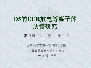 D5 的 ECR 放电等离子体质谱研究