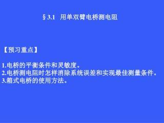 §3.1    用单双臂电桥测电阻
