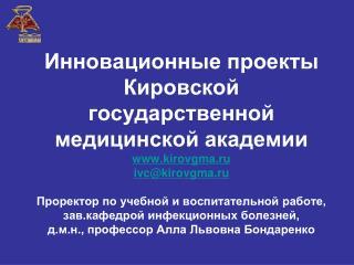 Инновационные проекты Кировской ГМА