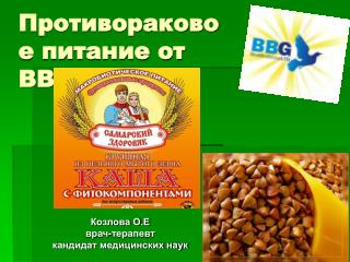 Противораковое питание от  BBG