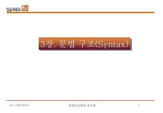 3 장 .  문법 구조 (Syntax)