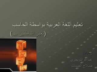 تعليم اللغة العربية بواسطة الحاسب ( لغير الناطقين بها )
