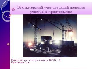 Бухгалтерский учет операций долевого участия в строительстве