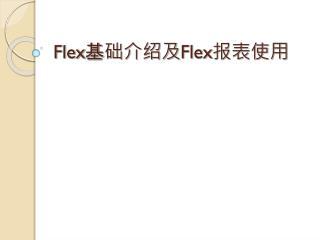 Flex 基础介绍及 Flex 报表使用