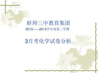蚌埠三中教育集团 2013——2014 学年度第二学期 3 月考化学试卷分析