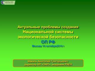 Актуальные проблемы создания  Национальной системы экологической безопасности ОП РФ