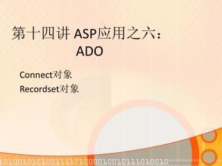 第十四讲  ASP 应用之六: ADO