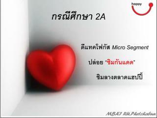 MBA'7 RU.Phetchabun