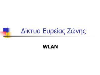 Δίκτυα Ευρείας Ζώνης