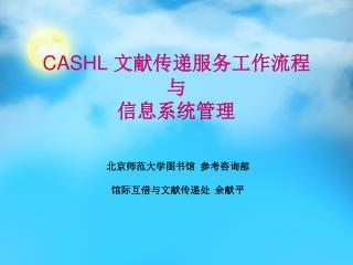 CASHL 文献传递 服务工作流程 与 信息系统管理