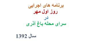 برنامه های اجرایی   روز اول مهر در  سرای محله باغ آذری                             سال 1392