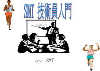 制作 :  SMT
