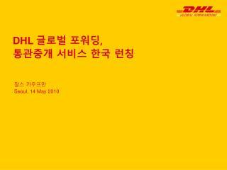 D HL  글로벌 포워딩 ,  통관중개 서비스 한국 런칭