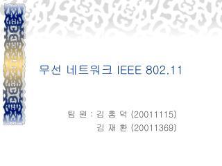 무선 네트워크  IEEE 802.11