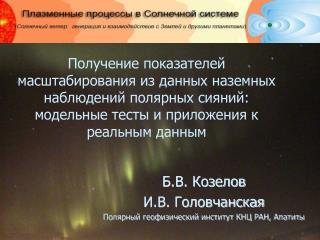 Б.В. Козелов И.В. Головчанская Полярный геофизический институт КНЦ РАН, Апатиты