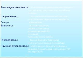 Тема научного проекта :     «Лингвоконтрастивное описание концепта