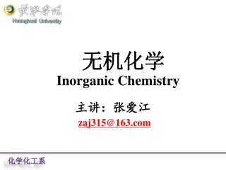 化学化工系
