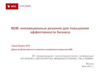 М2М: инновационные решения для повышения эффективности бизнеса