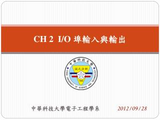 CH 2  I/O  埠輸入與輸出