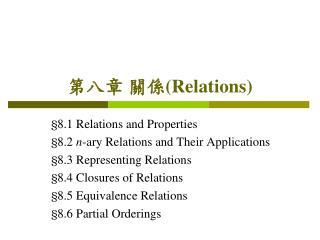 第八章 關係 (Relations)