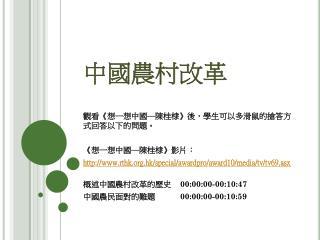 中國農村改革