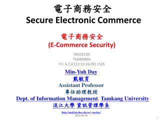 電子商務安全  Secure Electronic Commerce