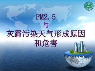 PM2.5 与 灰霾污染天气形成原因和危害