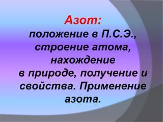Азот : положение в П.С.Э.,  строение атома, нахождение