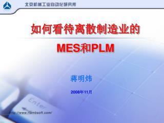 如何看待离散制造业的 MES 和 PLM