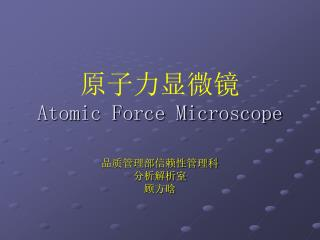原子力显微镜 Atomic Force Microscope
