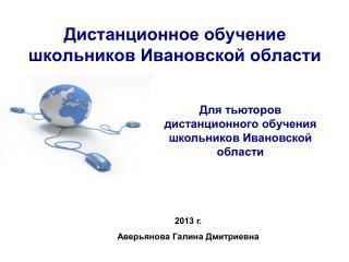 Дистанционное обучение школьников Ивановской области