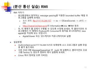 (분산 통신 실습)  RMI