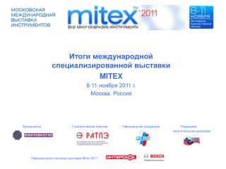 Итоги международной специализированной выставки MITEX 8-11  ноября 201 1  г.  Москва, Россия