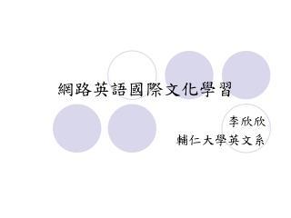 網路英語國際文化學習