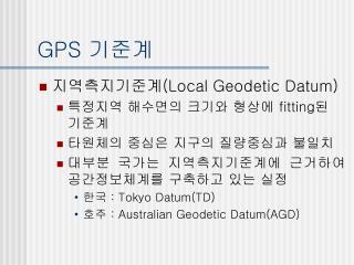 GPS  ???