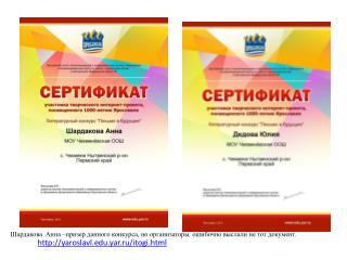 yaroslavl.yar.ru/itogi.html