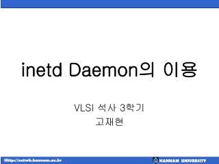 inetd Daemon 의 이용