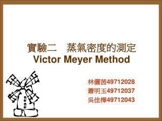 實驗二 蒸氣密度的測定 Victor Meyer Method