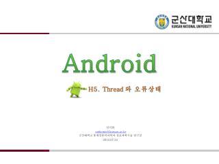 임지희  ambomis@kunsan.ac.kr 군산대학교 통계컴퓨터과학과 정보과학기술 연구실 2012.07.24