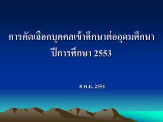 การคัดเลือกบุคคลเข้าศึกษาต่ออุดมศึกษา ปีการศึกษา 2553