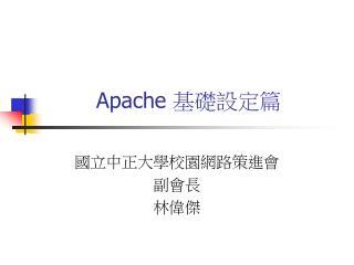 Apache  基礎設定篇