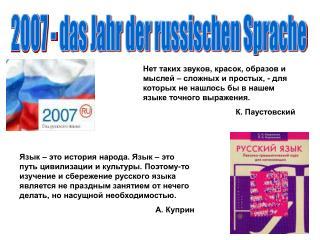 2007 - das Jahr der russischen Sprache
