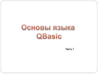 Основы языка  QBasic