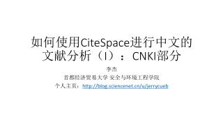 如何使用 CiteSpace 进行中文的文献分析( I ): CNKI 部分